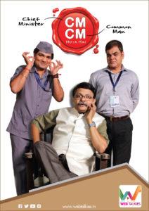 CM-CM-Poster_150dpi