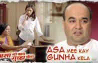 Asa Mee Kay Gunha Kela